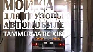 Мойка бесконтактная TAMMERMATIC XJ 800 автоматическая проездная для длинного грузового транспорта(, 2015-04-06T17:31:29.000Z)