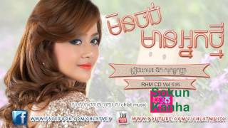 aok sokun kanha new songs 2015 min jong ban neak thmey rhm cd vol 535