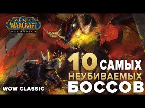 10 Самых НЕУБИВАЕМЫХ боссов в World Of Warcraft: Classic