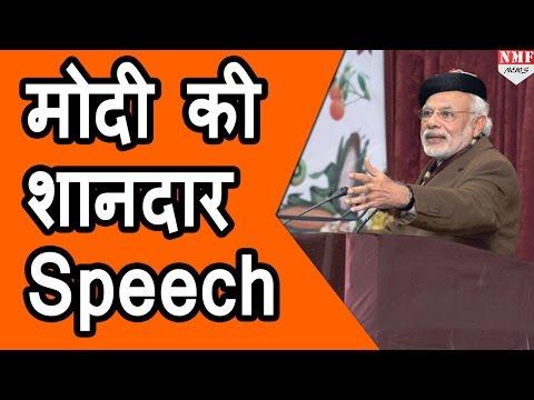 LIVE: Narendra Modi की Sikkim ORGANIC Festival में शानदार SPEECH