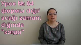 Турецкий язык с нуля. Урок № 64. Формы dığı/acağı zaman; dığında