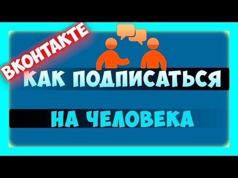Как подписаться на человека в ВКонтакте