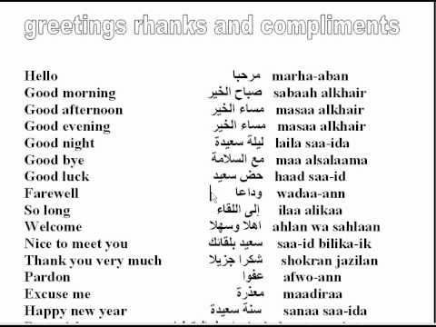 Greetings, thanks and compliments in Arabic