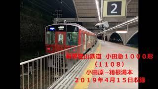 【✫5】【全区間】箱根登山鉄道 小田急1000形 小田原→箱根湯本