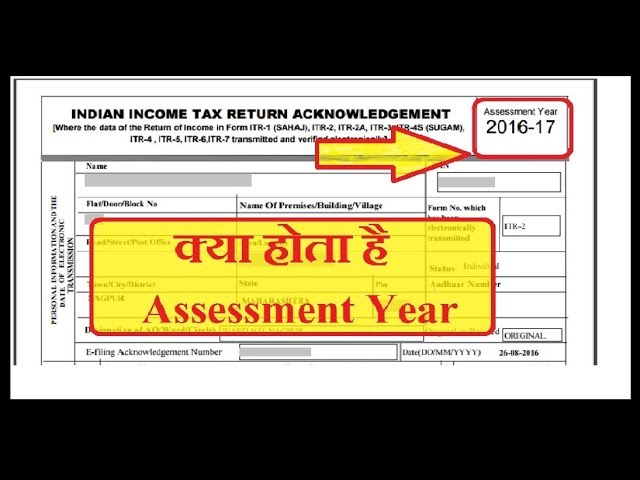 क्या होता है Assessment Year ? What is an Assessment Year ?
