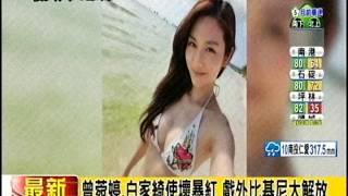台灣8點檔女主角曾菀婷、白家綺使壞暴紅 戲外比基尼大解放