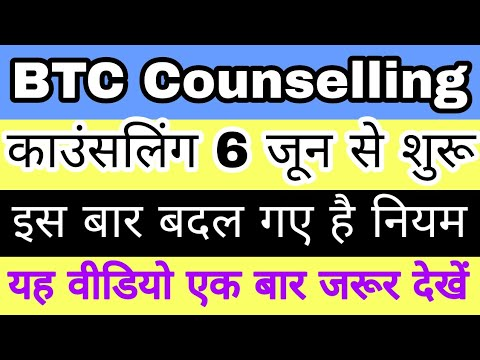 BTC / DELEd 2018 Counselling | Important Updates | UP BTC | UP D.El.Ed | Study Channel