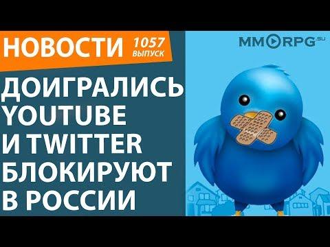 Доигрались. YouTube и Twitter блокируют в России. Новости