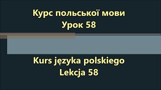 Польська мова. Урок 58 - Частини тіла