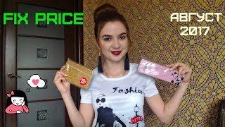Фикс Прайс Покупки Август 2017 | Fix Price NEW