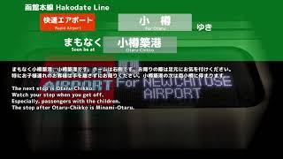 【自動放送】JR北海道 快速エアポート95号(札幌⇒小樽)