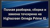 Где купить дисплей на Highscreen Omega Prime - YouTube