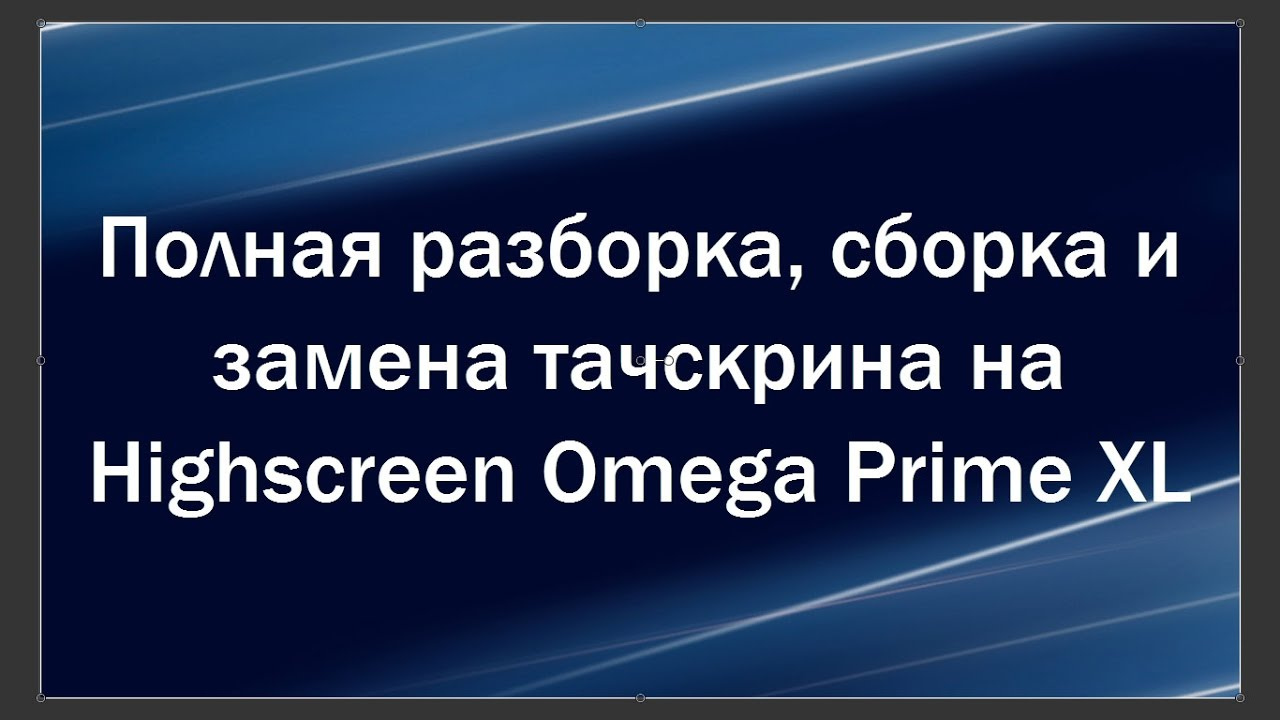 Highscreen Omega Prime разбор и замена дисплея - YouTube