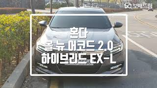 2018 혼다 올 뉴 어코드 2.0 하이브리드 EX-L
