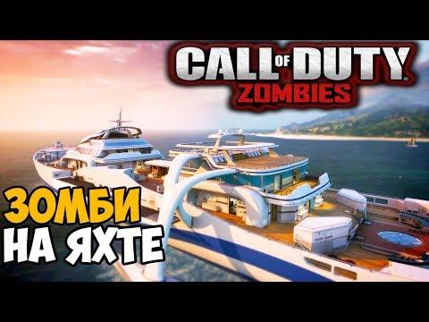 Зомби Выживание на Яхте в Call Of Duty Black Ops