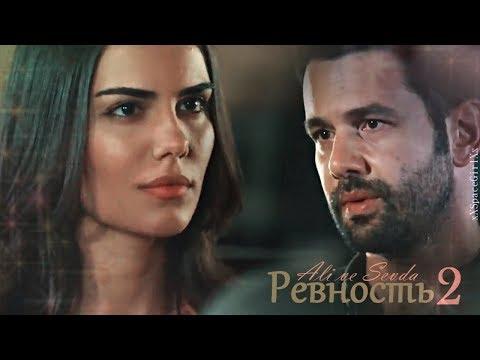Ali Ve Sevda ♣ Али и Севда -- ревновашки (Humor)