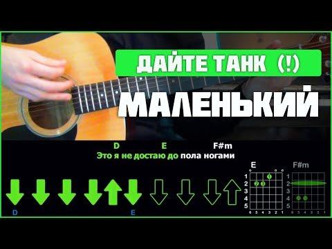 Дайте танк (!) - Маленький   Разбор песни на гитаре   Аккорды и бой