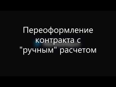 """Переоформление контракта с """"ручным"""" расчетом возврата"""