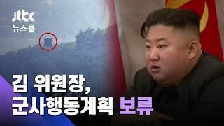 김 위원장, 돌연 군사행동 '보류'…대남확성기도 철거 / JTBC 뉴스룸