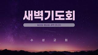 수성교회 새벽예배 | 2021년 1월 24일(주일)