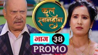 Nepali Serial Kul Khandan EP.34- PROMO | कुल खानदान | Director:Shovit Basnet