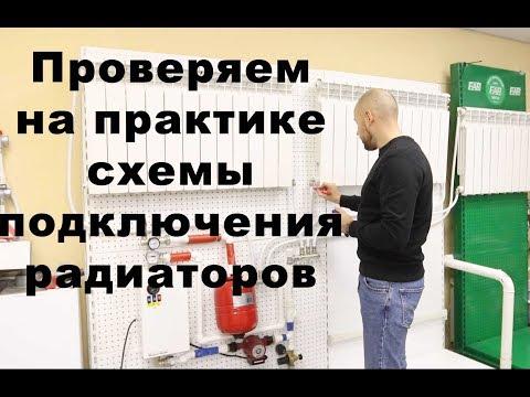 Схемы подключения радиаторов отопления. Практика.
