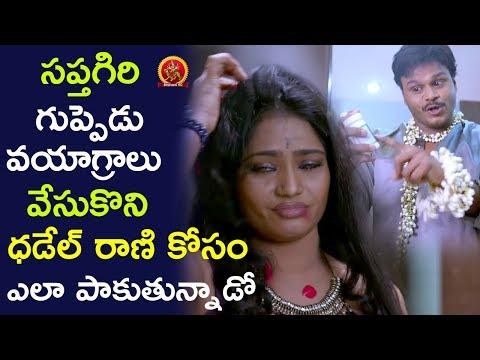 Sapthagiri and Jayavani Ultimate Comedy Scene - Latest Telugu Comedy Scenes - Jadoogadu