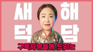 ♡이영상을 보시는 분들 좋은기운 가득드려요♡ 서울용한점…