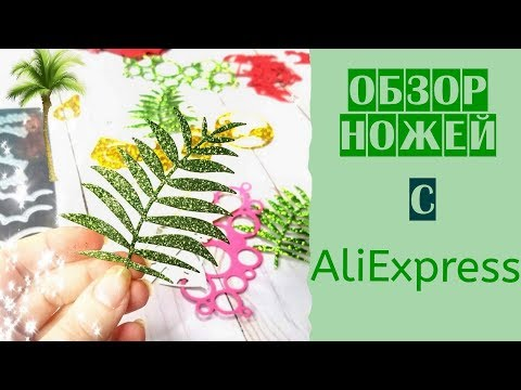 Ножи для вырубки с AliExpress/Обзор и тестирование/Несколько бракованных ножей