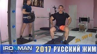 Ха 100кг, Чемпионат IRONMAN по Русскому жиму 2017