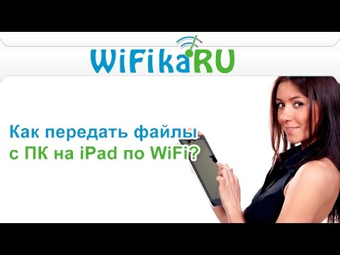 Как БЕЗ СИНХРОНИЗАЦИИ передать файлы с iPad/iPhone на компьютер по WiFi?