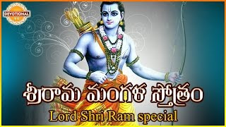 Sri Rama Mangala Stothram | Telugu Devotional Slokas And Mantras | Devotional TV