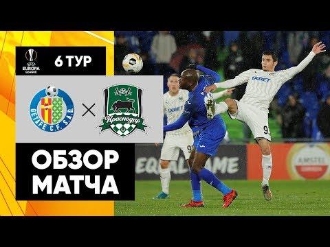 12.12.2019 Хетафе - Краснодар - 3:0. Обзор матча