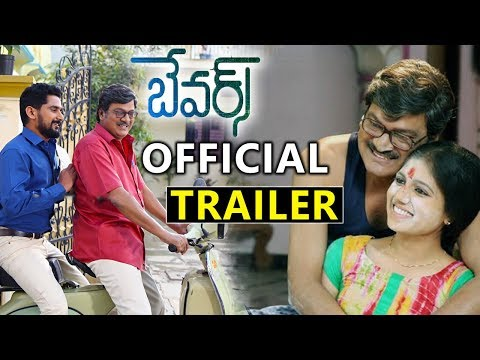 Bewars Official Theatrical Trailer | Rajendra Prasad | Sanjosh | Harshita | TFCCLIVE