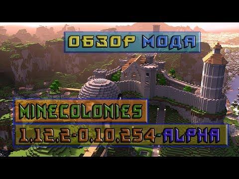 Обзор Minecolonies 1.12.2