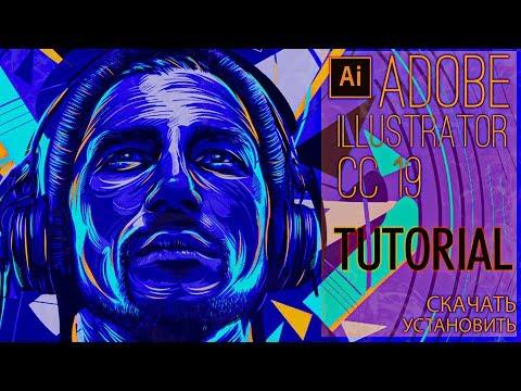 Illustrator МАСТЕР Вектора....ГДЕ СКАЧАТЬ и КАК УСТАНОВИТЬ!!! Photoshop НЕ ДЛЯ Вектора!!!