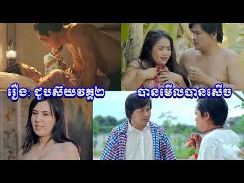 Khmer New Movie Full 2020. Khmer Funny Movie. Choub Soy 2. ជួបស៊យ វគ្គ2