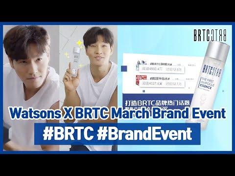 [BRTC/비알티씨]왓슨스XBRTC 3월 브랜드활동/屈臣氏XBRTC 3月品牌活?/Watson's X BRTC March Brand Event