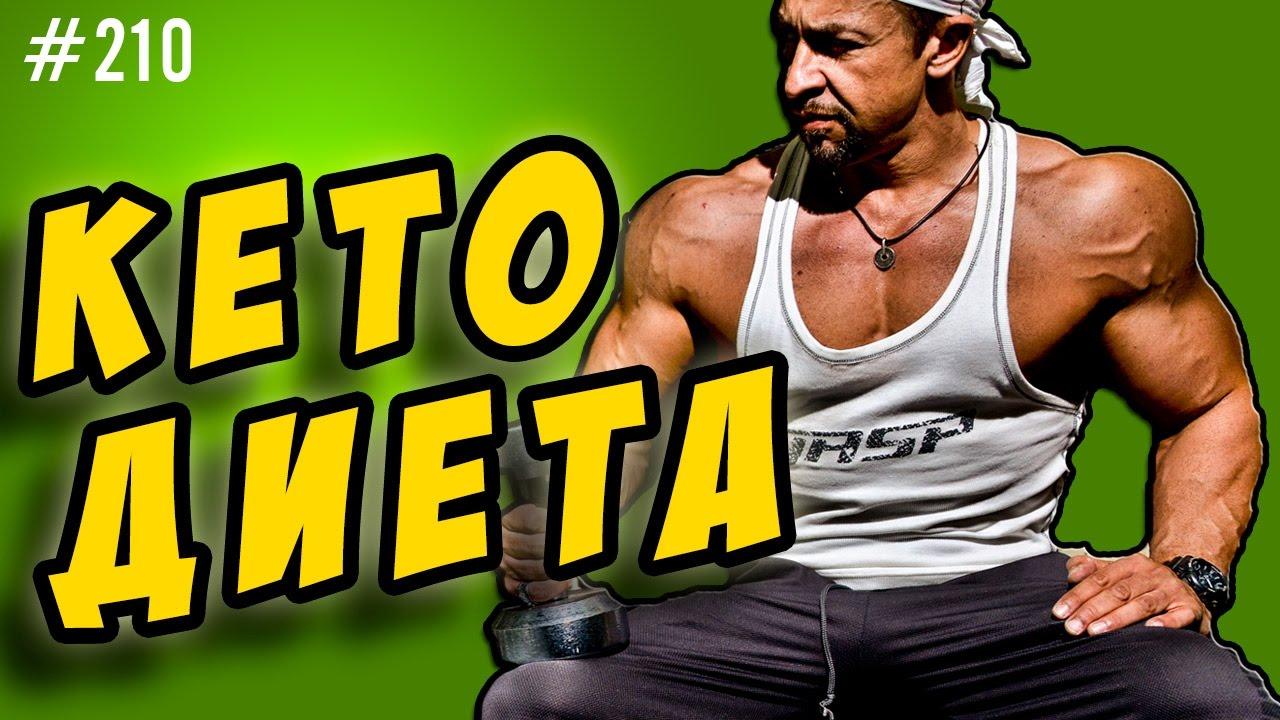 Кето Диета|как Убрать Живот|Работает | как похудеть в животе мужчине диета