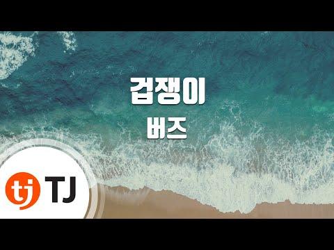 [TJ노래방] 겁쟁이 - 버즈 (The coward) - Buzz) / TJ Karaoke