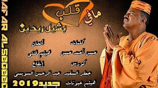الملك جعفر السقيد ـ مافي قلب بشيل ريدين / جديد 2019