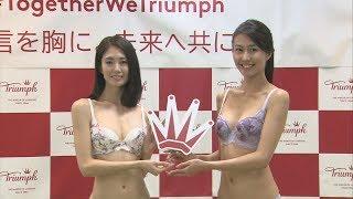 トリンプがイメージガール発表 2019年、土屋ひかるさん 水野瑛 検索動画 13