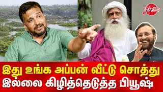 Piyush Manush takes on wildlife and Jaggi Vasudev | Piyush Manush latest speech