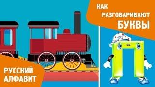 Русский алфавит для детей с Мариной Русаковой «Как разговаривают буквы»(Этот учебный анимационный ролик, озвученный Мариной Русаковой,— первый из серии материалов, которые будут..., 2016-10-03T13:04:59.000Z)