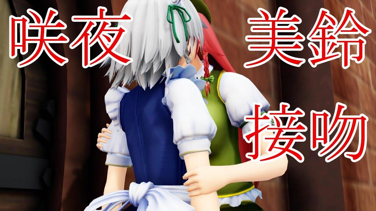【東方MMD紙芝居】咲夜は美鈴に甘えたい Part 2【ゆっくりボイス付き】