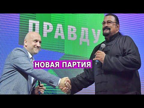 """Прилепин, Сигал и Охлобыстин создали партию """"За правду"""". Leon Kremer #91"""