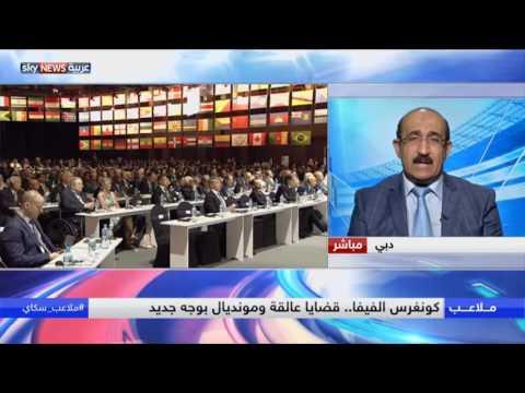 كونغرس الفيفا.. قضايا عالقة ومونديال بوجه جديد  - 02:21-2017 / 5 / 16