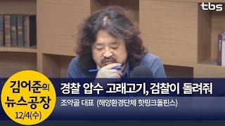 경찰 압수한 30억 고래고기, 검찰이 돌려준 이유는?(조약골 대표)│김어준의 뉴스공장