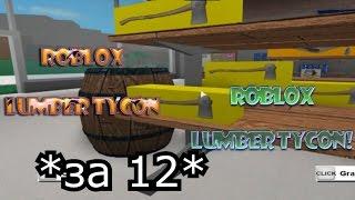 Лайфхак от Алекса (1 часть) Как быстро заработать денги в  Lumber tycoon 2 без красных деревьев