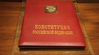 КОНСТИТУЦИЯ РФ, статья 73, Вне пределов ведения Российской Федерации и полномочий(, 2015-12-17T06:32:10.000Z)